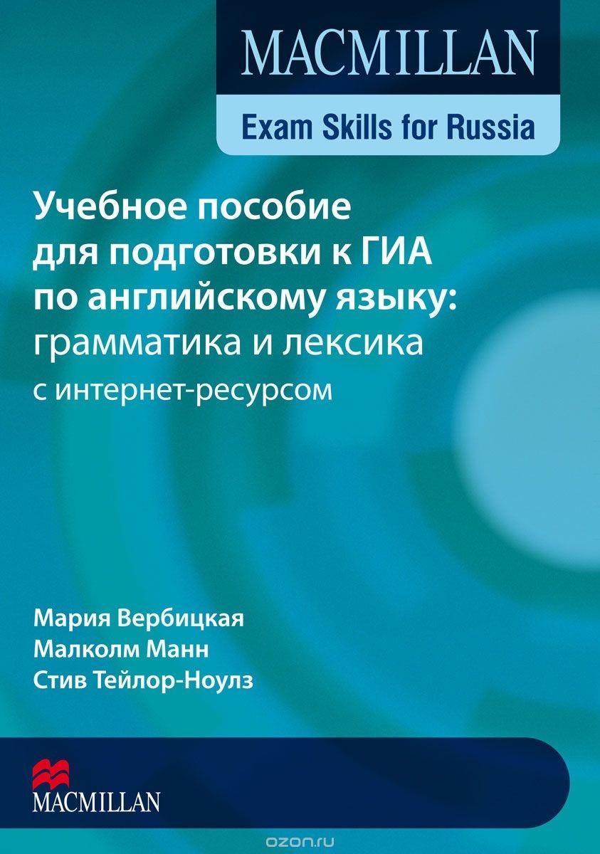 Название: macmillan exam skills for russia ответы издание второе pdf год: 2013 язык: русский, украинский размер: 87mb